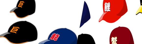 日本のプロ野球チームのキャップアイコン作ってる(3日目)