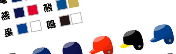 日本のプロ野球チームのヘルメットアイコン作ってる(2日目)