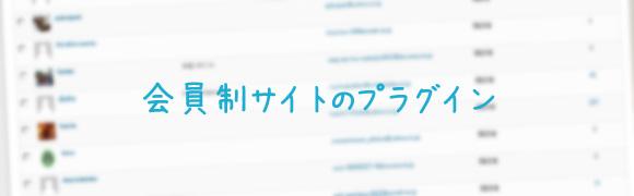 会員制サイトに使っているWordPressプラグイン