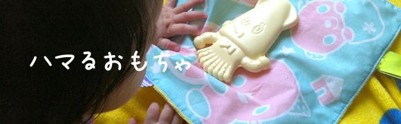 うちの子がハマった「イカ」【0歳時のおもちゃ】