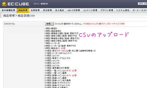 CSVのアップロード - EC-CUBEで画像を一括アップロードする