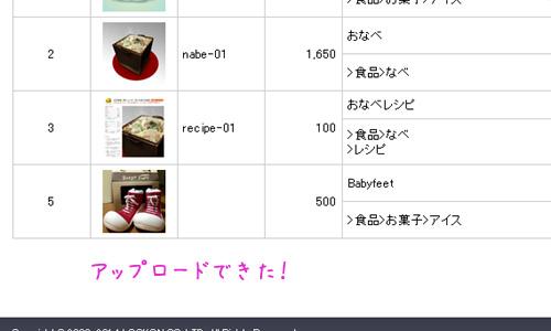 管理画面の商品一覧で確認 - EC-CUBEで画像を一括アップロードする