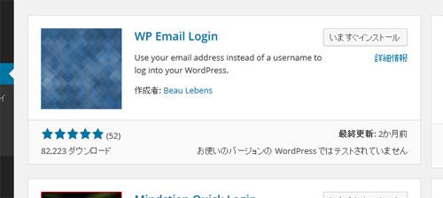 プラグインインストール - 「WP Email Login」でWordPressをEmailアドレスでログインできるようにする