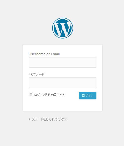 実装後 - 「WP Email Login」でWordPressをEmailアドレスでログインできるようにする