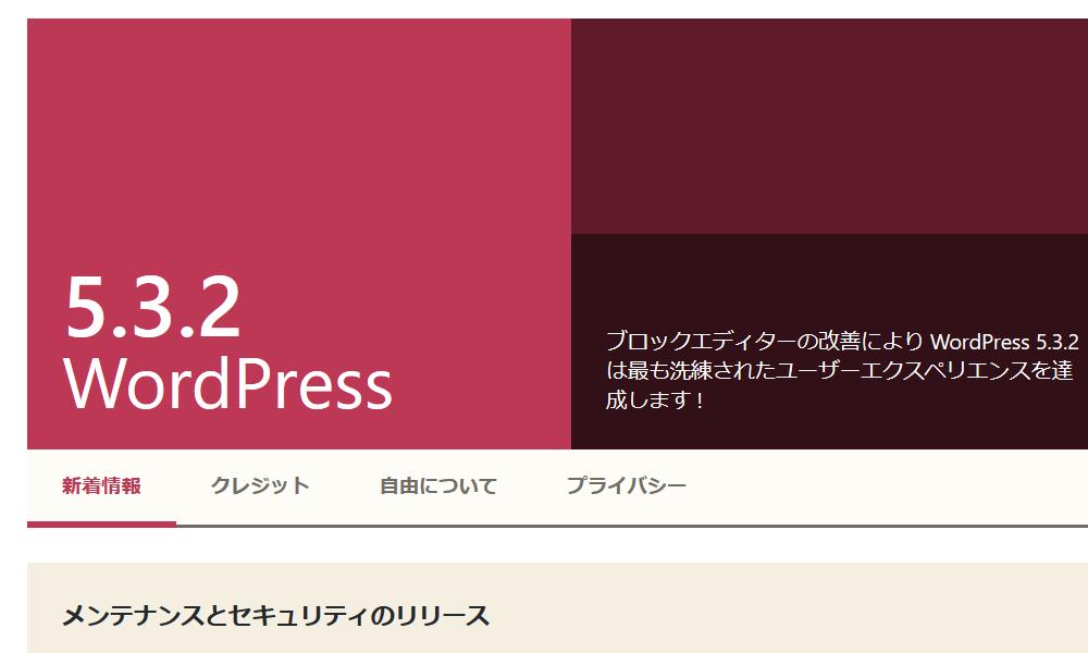 WordPress最新版!
