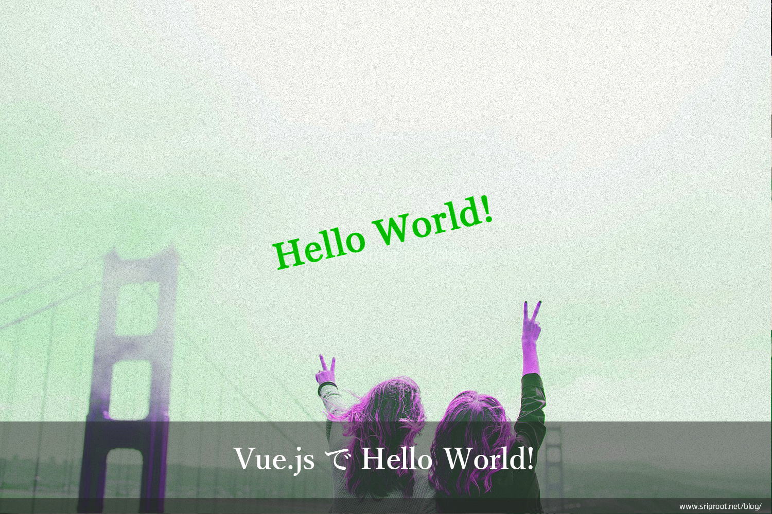Vue.jsでHello World!