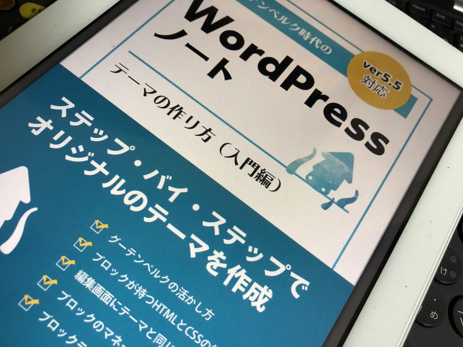 グーテンベルク時代のWordPressノート テーマの作り方(入門編)