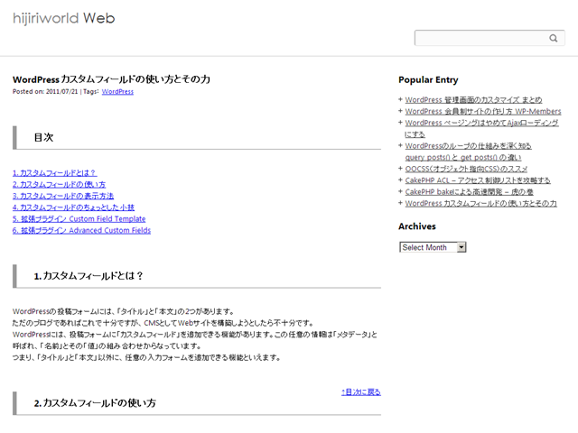 WordPress カスタムフィールドの使い方とその力 - hijiriworld Web
