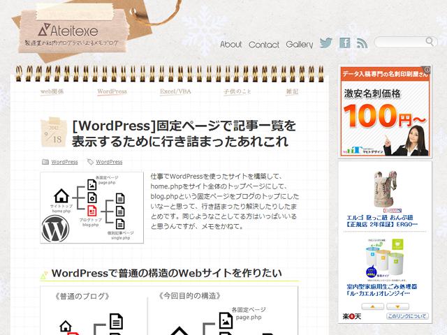 [WordPress]固定ページで記事一覧を・示するために行き詰まったあれこれ -Ateitexe