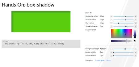 シャドウを内側にしてみる - box-shadowを目で見て学べるHands On: box-shadowがよかった