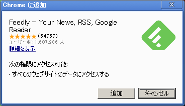 Chromeへの追加許可 - GoogleリーダーからFeedlyに乗り換えたので、その方法と感想
