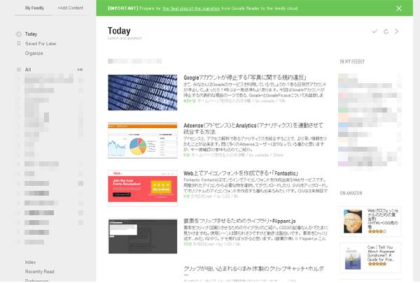 Feedlyインストール完了 - GoogleリーダーからFeedlyに乗り換えたので、その方法と感想