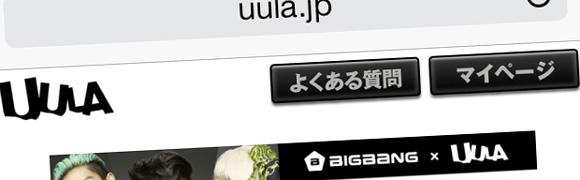 ソフトバンクでiPhone 5s契約したら「UULA」も契約にしなきゃいけなかったのでその解約方法