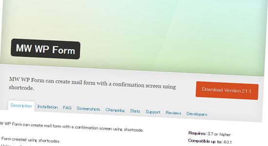 MW WP Form - WordPressでよく使うお問い合わせフォームプラグイン2つ