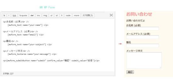 「MW WP Form」の場合 - WordPressでよく使うお問い合わせフォームプラグイン2つ