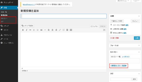投稿者権限投稿画面(カテゴリー追加機能) - ユーザー権限『投稿者』にカテゴリーの作成機能を与えてみた