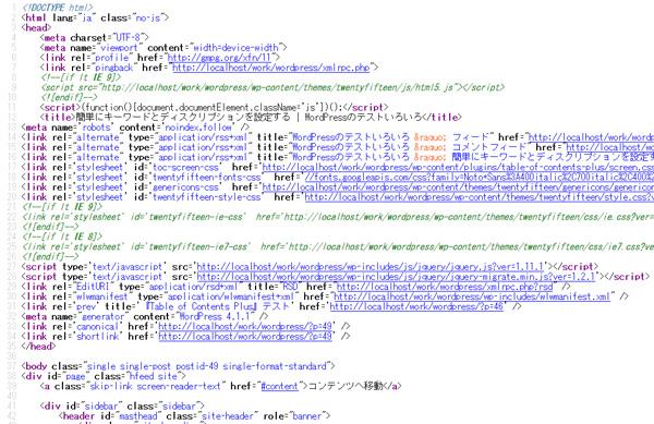 反映前ソース - WordPressでプラグイン使わず簡単にキーワードとディスクリプションを設定する方法