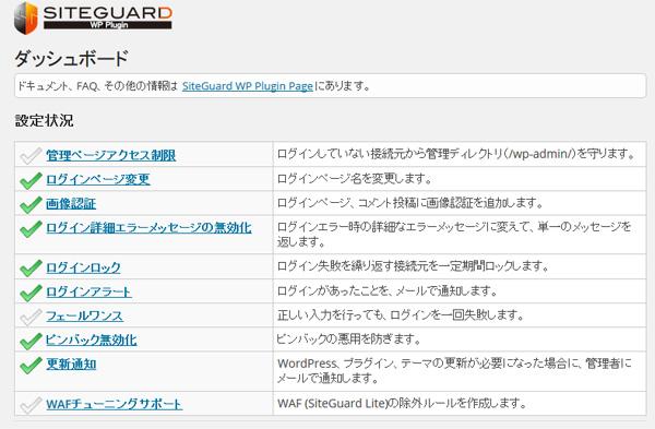 SiteGuard WP Pluginの機能 - WordPressのセキュリティ系プラグイン『SiteGuard WP Plugin』が非常に便利すぎる