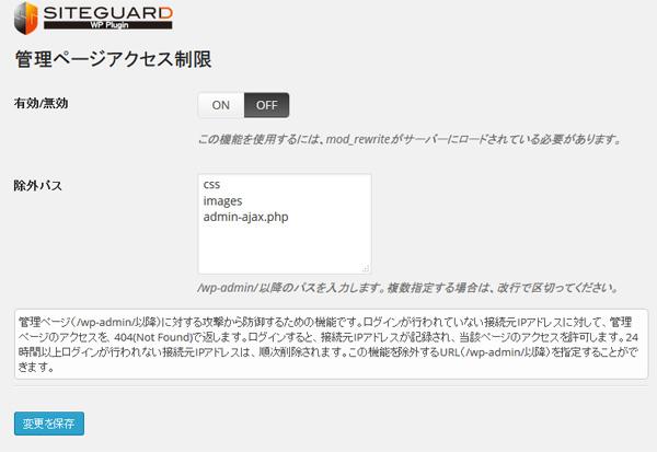 管理ページアクセス制限 - WordPressのセキュリティ系プラグイン『SiteGuard WP Plugin』が非常に便利すぎる