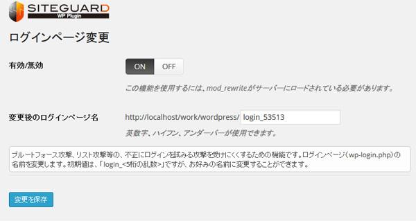 ログインページ変更 - WordPressのセキュリティ系プラグイン『SiteGuard WP Plugin』が非常に便利すぎる