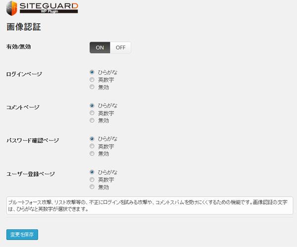画像認証 - WordPressのセキュリティ系プラグイン『SiteGuard WP Plugin』が非常に便利すぎる