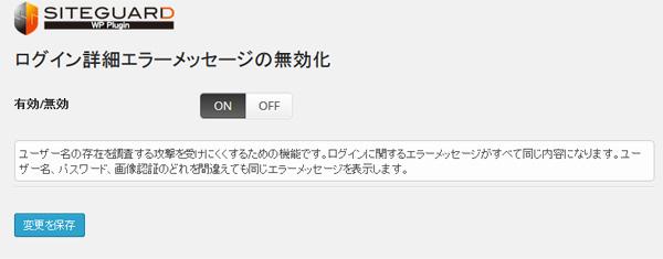 ログイン詳細エラーメッセージの無効化 - WordPressのセキュリティ系プラグイン『SiteGuard WP Plugin』が非常に便利すぎる