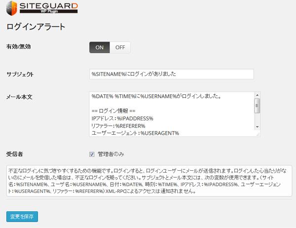 ログインアラート - WordPressのセキュリティ系プラグイン『SiteGuard WP Plugin』が非常に便利すぎる