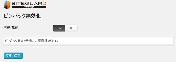 ピンバック無効化 - WordPressのセキュリティ系プラグイン『SiteGuard WP Plugin』が非常に便利すぎる