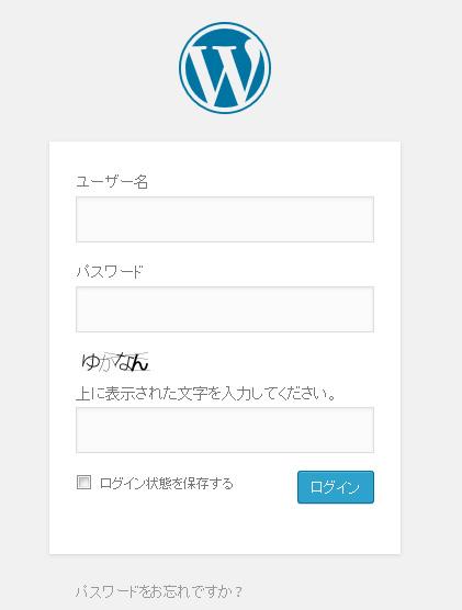 ログイン画面 - WordPressのセキュリティ系プラグイン『SiteGuard WP Plugin』が非常に便利すぎる