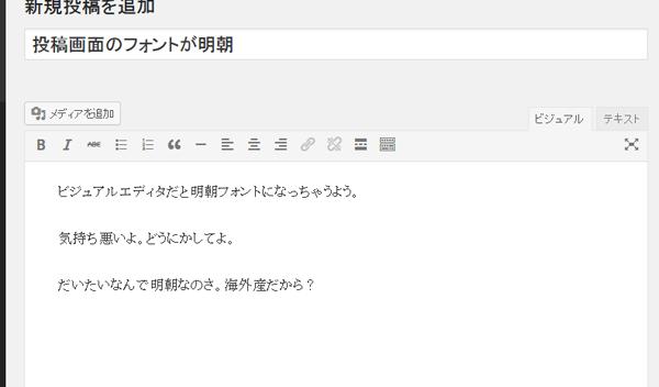 管理画面用css追加前 - WordPressの投稿画面のフォントを表示側とあわせる