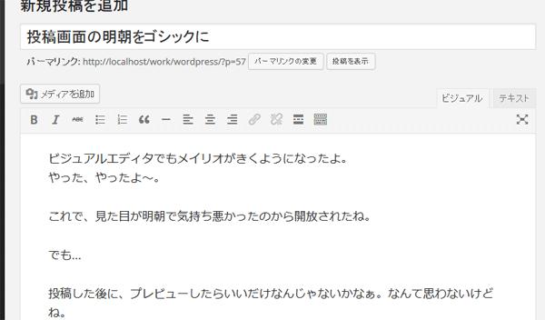管理画面用css追加後 - WordPressの投稿画面のフォントを表示側とあわせる