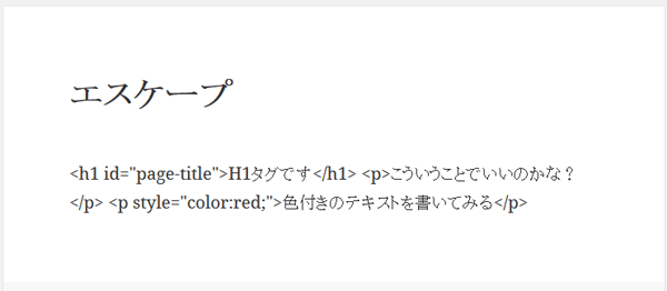 esc_htmlの場合 - WordPressでHTMLの文字列をエスケープする