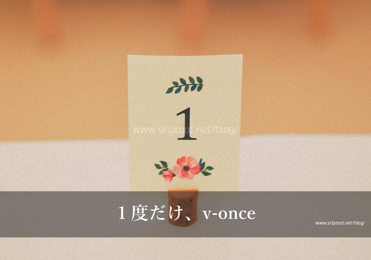 1度だけ、v-once